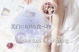 美白に有効な食べ物と調理方法を紹介!食生活と美白の関係性を知ろう