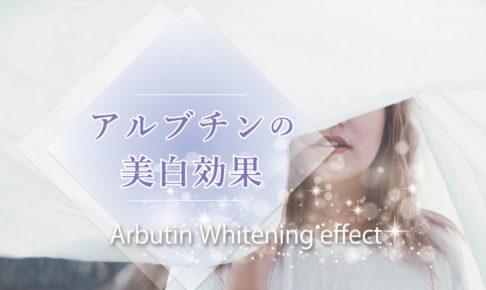 アルブチンの美白効果