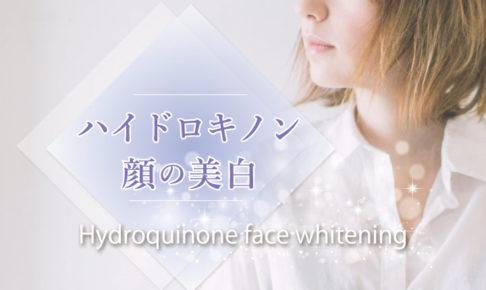 ハイドロキノン 顔の美白