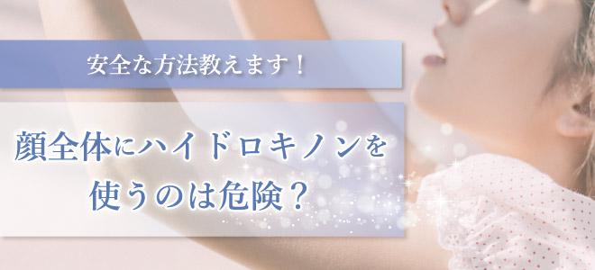 【顔全体にハイドロキノンを使うのは危険?】安全な正しい使い方を教えます!