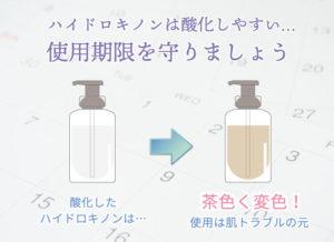 ハイドロキノンは酸化しやすいので使用期限を守りましょう。 酸化したハイドロキノンは茶色く変色!使用は肌トラブルの元。