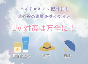 ハイドロキノン使用中は紫外線の影響を受けやすいためUV対策は万全に! 日焼け止め・帽子・日傘など