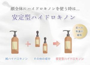 顔全体にハイドロキノンを使う時は、安定型ハイドロキノンを使いましょう。 純ハイドロキノンにその他の成分を加えたものが安定型ハイドロキノンです。(肌への刺激が緩和)