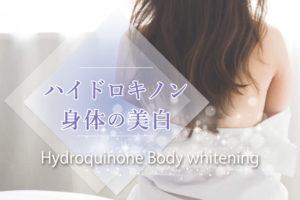 ハイドロキノン身体の美白