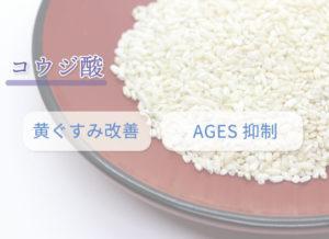 コウジ酸は、黄ぐすみを改善し、AGEsを抑制する。