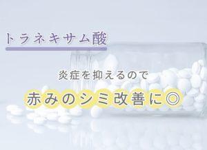 トラネキサム酸は、炎症を抑える効果を持つため赤みのシミに効果あり。