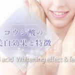 コウジ酸の美白効果と特徴