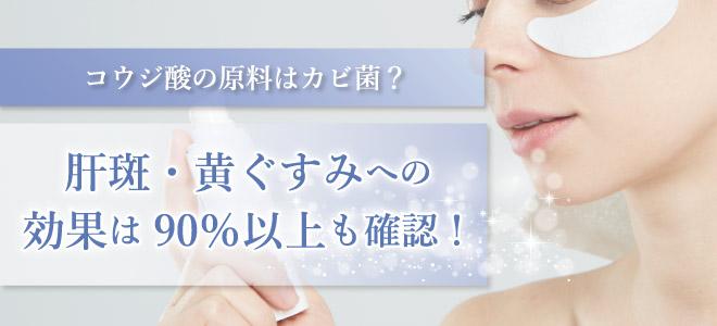 コウジ酸の原料はカビ菌?肝斑・黄ぐすみへの美白効果は90%以上も確認!