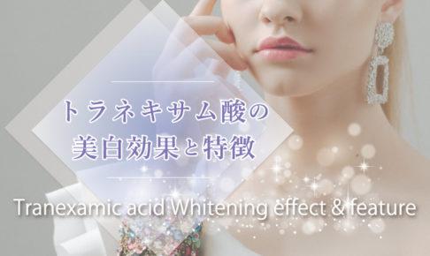 トラネキサム酸の美白効果と特徴