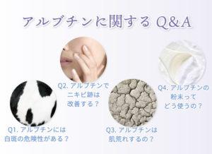 アルブチンに関するQ&A 【Q1.アルブチンには白斑の危険性がある?】【Q2.アルブチンでニキビ跡は改善する?】【 Q3.アルブチンは肌荒れするの?】【 Q4.アルブチンの粉末ってどう使うの?】