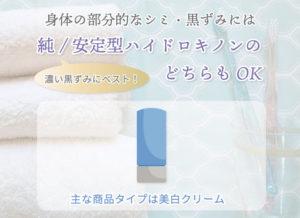 身体の部分的なシミ・黒ずみには純/安定型ハイドロキノンのどちらも使用OK。主な商品タイプは美白クリーム