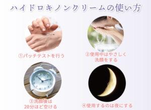 ハイドロキノンクリームの注意点 ①パッチテストを行う ②使用中はやさしく洗顔をする ③洗顔後は20分ほど空ける ④使用するのは夜にする