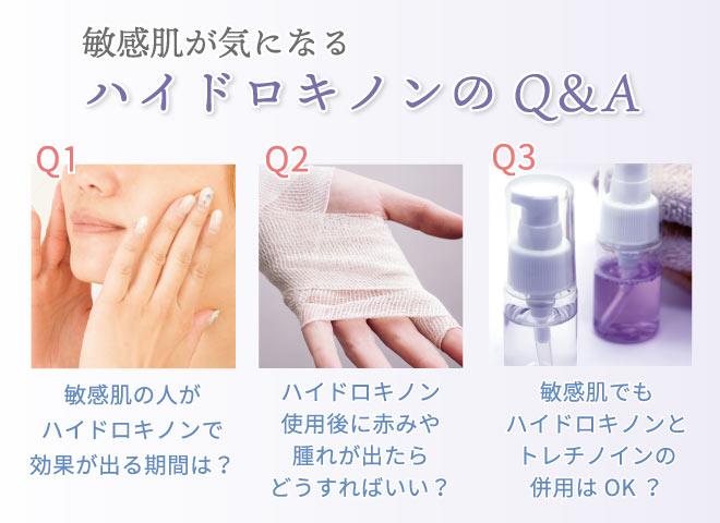 敏感肌が気になるハイドロキノンのQ&A Q1.敏感肌の人がハイドロキノンで効果が出る期間は? Q2.ハイドロキノン使用後に赤みや腫れが出たらどうすればいい? Q3.敏感肌でもハイドロキノンとトレチノインの併用はOK?