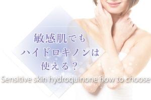敏感肌でもハイドロキノンは使える?