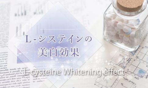 L-システインの美白効果