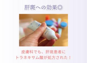 肝斑への効果◎ 皮膚科でも、肝斑患者にトラネキサム酸が処方された!
