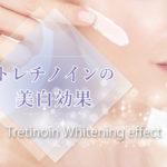 トレチノインの美白効果