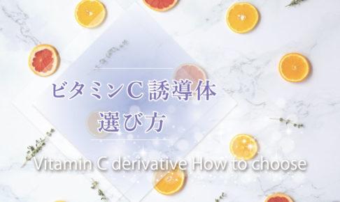 ビタミンC誘導体の選び方