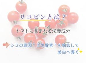 """リコピンとは? トマトに含まれる栄養成分 シミの原因""""活性酸素""""を除去して美白へ導く"""