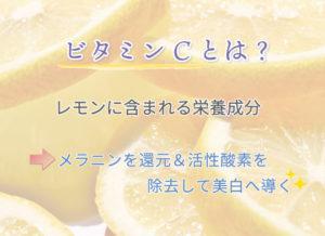 ビタミンCとは? レモンに含まれる栄養成分 メラニンを還元&活性酸素を除去して美白へ導く
