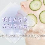 「美白になるには?」を叶える本気の美白ケアまとめ!透明感が増すスキンケア&食ベ物とは
