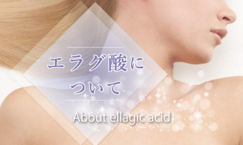 エラグ酸について