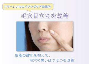フラーレンのエイジングケア効果③ 毛穴目立ちを改善 皮脂の酸化を抑えて、毛穴の黒いぼつぼつを改善