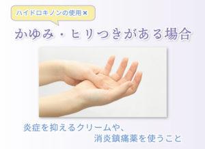 ハイドロキノンの使用✖ かゆみ・ヒリつきがある場合 炎症を抑えるクリームや、消炎鎮痛薬を使うこと