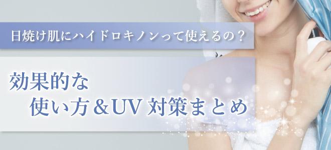 日焼け肌にハイドロキノンって使えるの?効果的な使い方&UV対策まとめ
