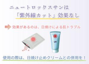 ニュートロックスサンは「紫外線カット」効果なし 効果があるのは、日焼けによる肌トラブル 使用の際は、日焼け止めクリームとの併用を!