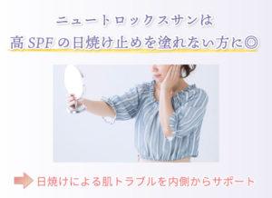 ニュートロックスサンは高SPFの日焼け止めを塗れない方に◎ 日焼けによる肌トラブルを内側からサポート