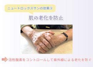 ニュートロックスサンの効果③ 肌の老化を防止 活性酸素をコントロールして紫外線による老化を防ぐ