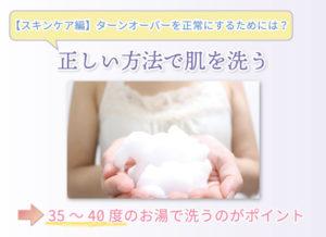 【スキンケア編】ターンオーバーを正常にするためには? 正しい方法で肌を洗う 35~40度のお湯で洗うのがポイント