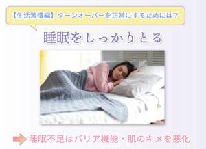 【生活習慣編】ターンオーバーを正常にするためには? 睡眠をしっかりとる 睡眠不足はバリア機能・肌のキメを悪化