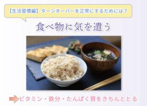 【生活習慣編】ターンオーバーを正常にするためには? 食べ物に気を遣う ビタミン・鉄分・たんぱく質をきちんととる