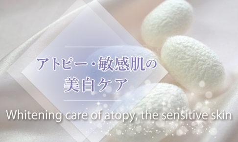 アトピー・敏感肌でも美白ケアは可能?美白成分の選び方・黒ずみ改善方法を解説します