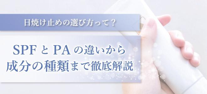 日焼け止めの選び方って?SPFとPAの違いから成分の種類まで徹底解説