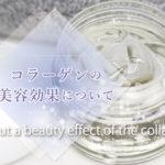 """【最新研究で判明】コラーゲンサプリ・化粧品の""""効果ない""""は覆される!"""