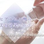 保水力600倍?!ヒアルロン酸の効果は塗る・経口摂取で大きく変わる!