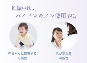 妊娠中は…ハイドロキノン使用NG 赤ちゃんに影響する可能性 肌が荒れる可能性
