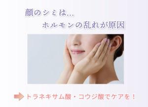 顔のシミは…ホルモンの乱れが原因 トラネキサム酸・コウジ酸でケアを!