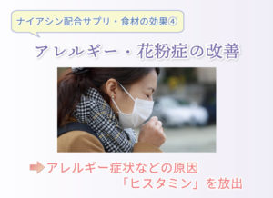 ナイアシン配合サプリ・食材の効果④ アレルギー・花粉症の改善 アレルギー症状などの原因「ヒスタミン」を放出