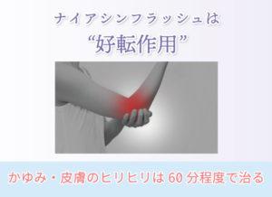 """ナイアシンフラッシュは""""好転作用"""" かゆみ・皮膚のヒリヒリは60分程度で治る"""