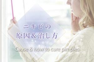 【部位別】ニキビができる原因って?顎からおでこまでの対処法・治し方についても解説!
