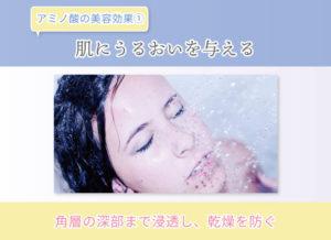 アミノ酸の美容効果① 肌にうるおいを与える 角層の深部まで浸透し、乾燥を防ぐ