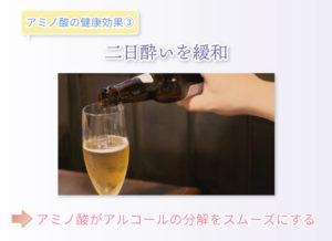 アミノ酸の健康効果③ 二日酔いを緩和 アミノ酸がアルコールの分解をスムーズにする