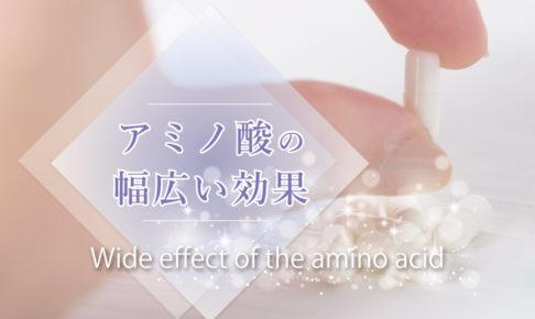 【アミノ酸とは】保湿機能やダイエット効果・疲労回復もできるって知ってた?