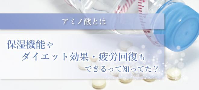 【アミノ酸とは】保湿機能・ダイエット効果アリ!疲労回復もできるって知ってた?