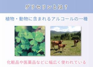 グリセリンとは? 植物・動物に含まれるアルコールの一種 化粧品や医薬品などに幅広く使われている