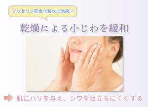 グリセリン配合化粧水の効果③ 乾燥による小じわを緩和 肌にハリを与え、シワを目立ちにくくする